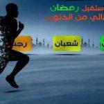 syaban_ramadhan